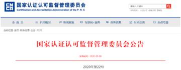 认监委发布最新3C认证实施机构名录;消防领域两家机构上榜