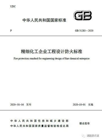 又一部特殊行业防火规范10月1日正式实施
