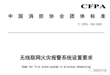 《无线联网火灾报警系统设置要求》等多部团体标准征求意见,何谓团体标准?