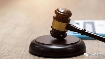 《刑法修正案(十一)》修改新增:消防技术服务机构提供虚假证明文件入刑!