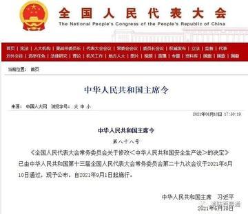 主席令第88号:新《安全生产法》公布,今年9月1号起施行!附:新闻发布会实录