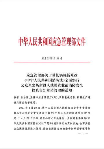 公告 应急管理部关于贯彻实施新修改 «中华人民共和国消防法»全面实行