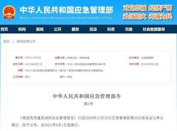 《高层民用建筑消防安全管理规定》8月1日起施行!
