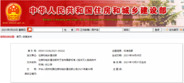 《泡沫灭火系统技术标准》自2021年10月1日实施