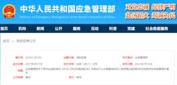 应急管理部:贯彻实施新修改《中华人民共和国消防法》全面实行公众聚集场所投入使用营业前消防安全检查告知承诺管理