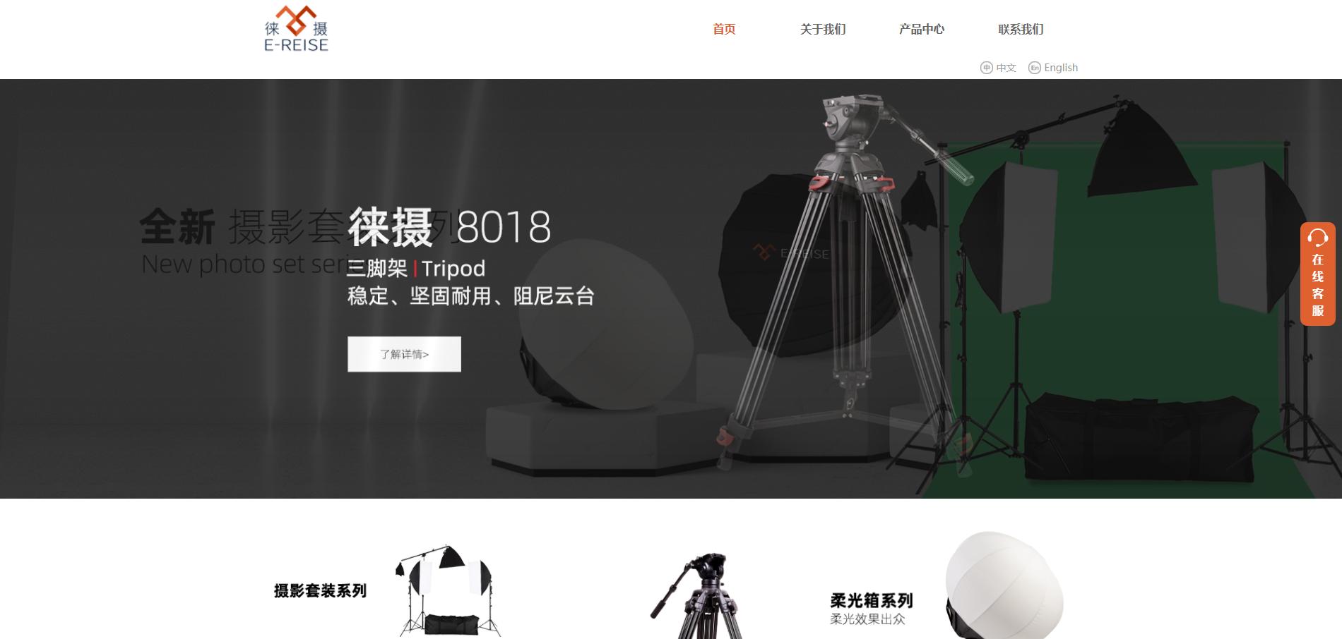 宁波市徕摄摄影器材有限公司