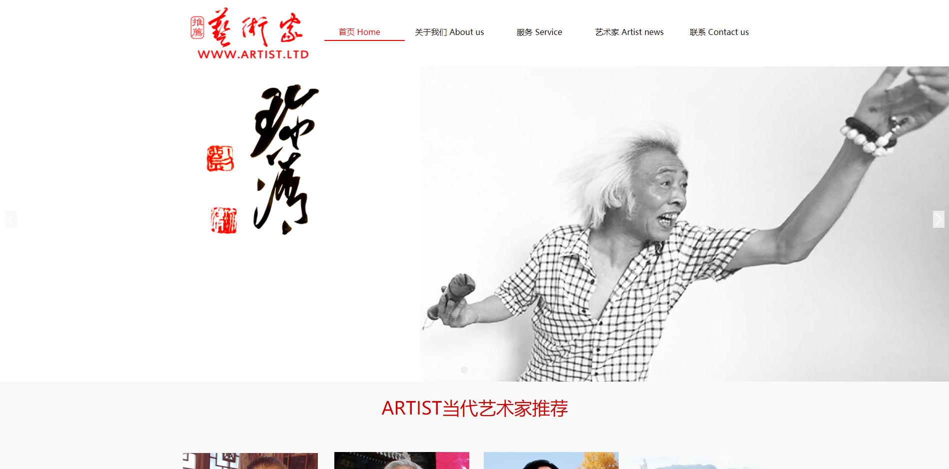 Artist 艺术家网
