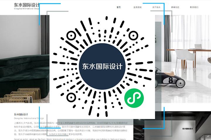 杭州东水装饰设计工程有限公司