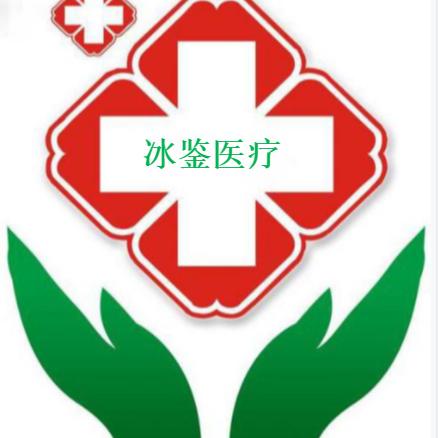泰安冰鉴医疗服务有限公司