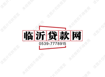 临沂中国银行消费贷
