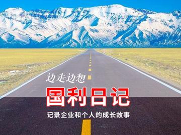 某管业科技公司电子商务营销方案_国利日记003