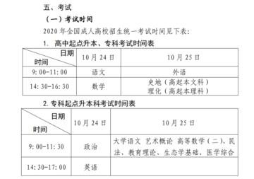 深圳市教育局关于做好深圳市2020年成人高考报名工作的通知