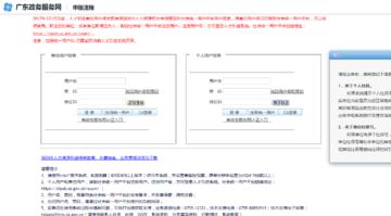 深圳积分入户业务申报系统 深圳深圳积分入户业务登陆入口