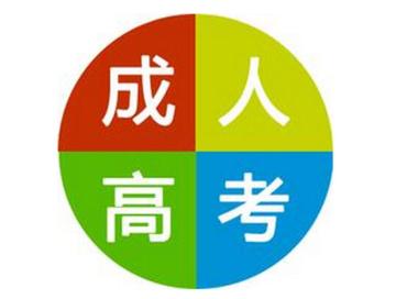 2021深圳成人高考报名条件