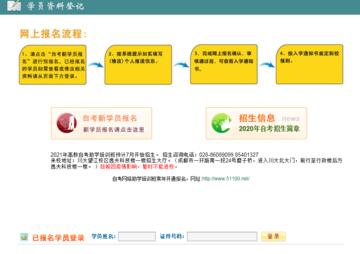 四川大学成人教育自学考试网上报名系统入口