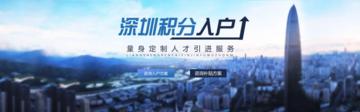 2021年深圳积分入户申请时间 2021年深圳积分入户申请流程 2021年深圳积分入户申请条件