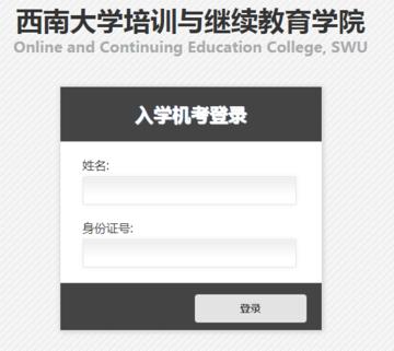 西南大学网络教育入学机考考生须知、 入学机考登录入口、考试复习要点