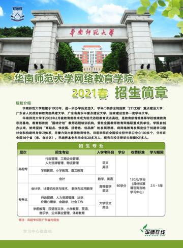 华南师范大学网络教育2021年春季招生简章