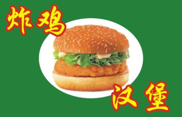 炸鸡汉堡培训 炸鸡汉堡技术培训班 学习制作炸鸡汉堡培训学校