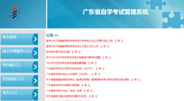 广东省自学考试管理系统入口:https://www.eeagd.edu.cn/selfec/