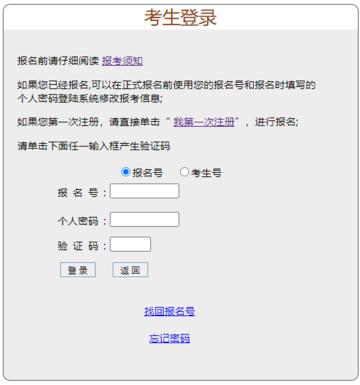 广东省成人高考报名系统--考生报名登陆入口:https://www.eeagd.edu.cn/cr/cgbm/login.jsp