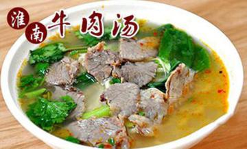 上海淮南牛肉汤培训 上海淮南牛肉汤培训班 上海淮南牛肉汤小吃培训学校