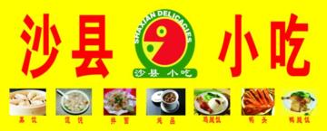 上海沙县小吃培训 上海沙县小吃培训班 上海沙县小吃小吃培训学校