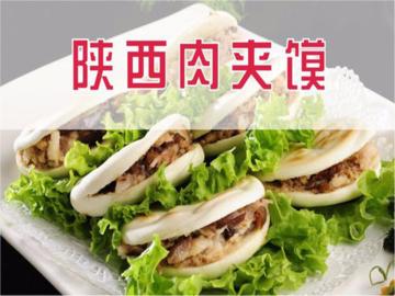 上海陕西肉夹馍培训 上海陕西肉夹馍培训班 上海陕西肉夹馍小吃培训学校