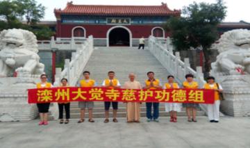 大觉寺慈护功德组第七期慈济活动 救助苗义凯家庭