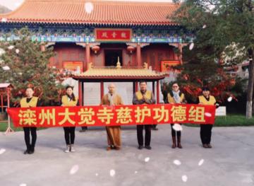 大觉寺慈护功德组第11期慈济活动 再次救助张海涛家庭