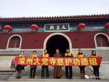 大觉寺慈护功德组第19期慈济活动 救助王文越家庭