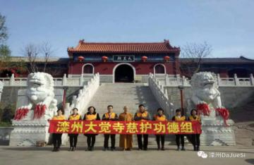 大觉寺慈护功德组第21期慈济活动 救助张孙永家庭