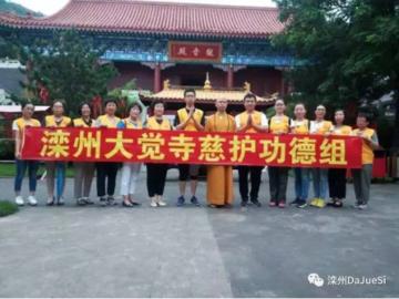 大觉寺慈护功德组第30期慈济活动 救助蔡佳雨家庭