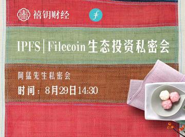 第43期:IPFS-Filecoin生态投资私密会