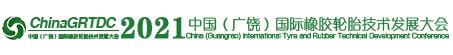 中国(广饶)国际橡胶轮胎技术发展大会