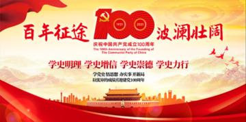 省关山子戒毒所庆祝建党100周年主题系列活动展播(一)