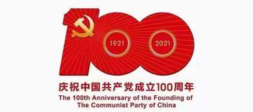 永远跟党走-庆祝中国共产党成立100周年