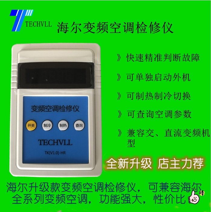 海尔变频空调检修仪308元
