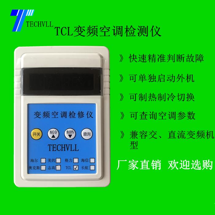 TCL变频空调检测仪测试仪检修仪