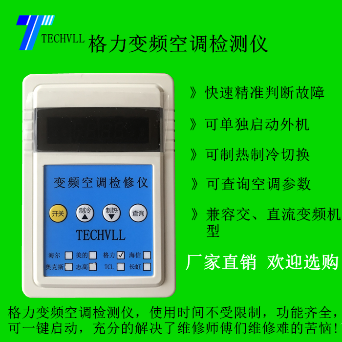 格力变频空调检测仪测试仪检修仪