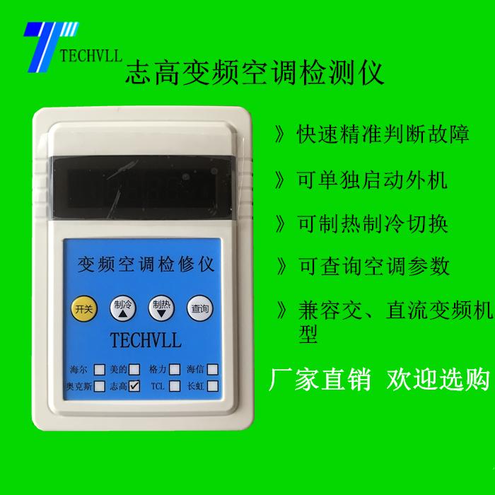 志高变频空调检测仪测试仪检修仪