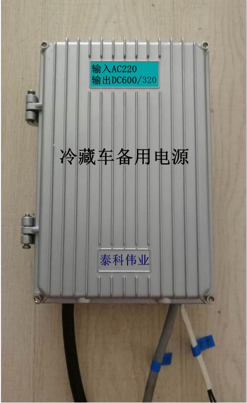 电动冷藏车备用电源   AC220V转DC600V/300v