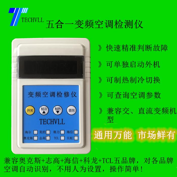 五合一多品牌变频空调检测仪618元