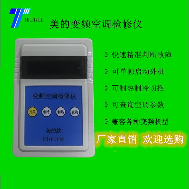 美的V1.0变频空调检测仪 238元