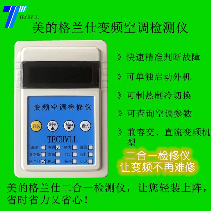 美的格兰仕二合一变频空调检测仪468元