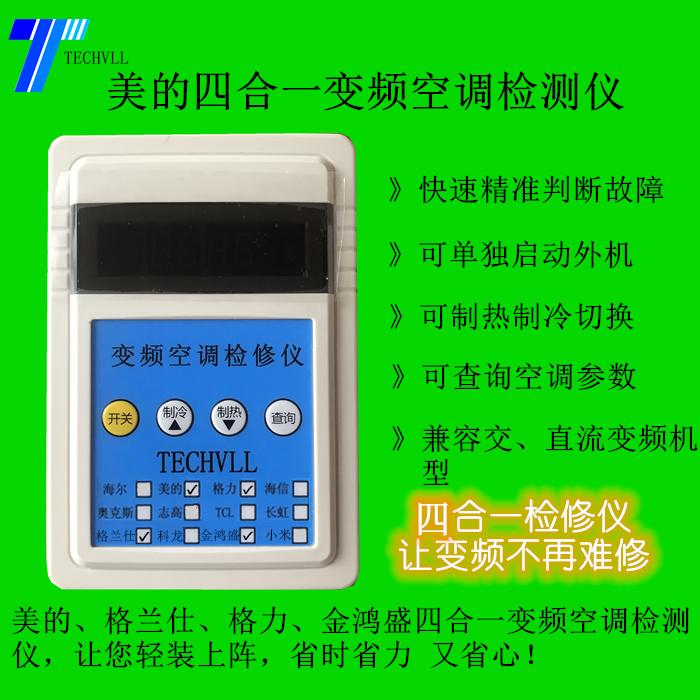 四合一变频空调检测仪618元