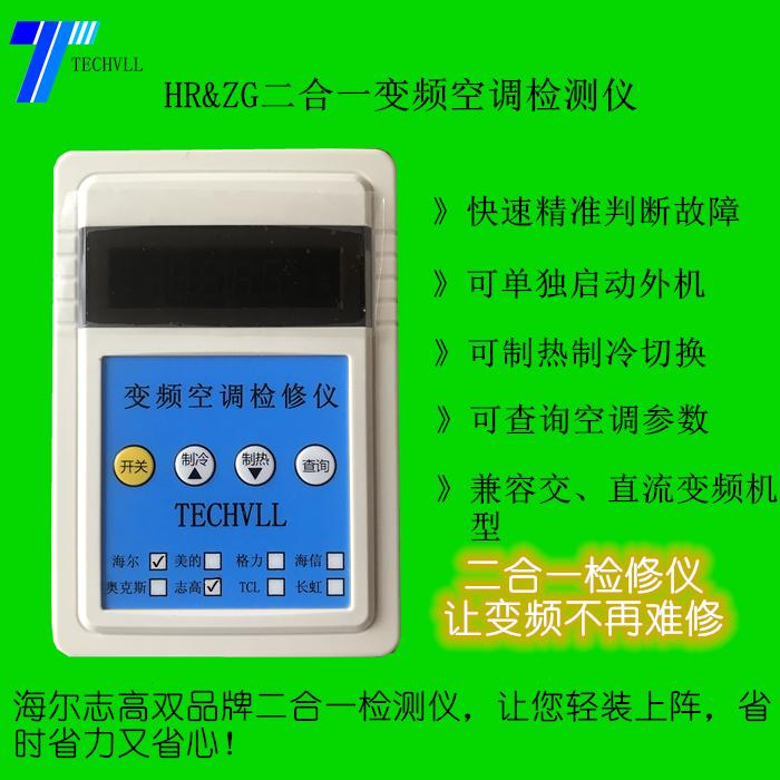 双品牌二合一变频空调检测仪418元