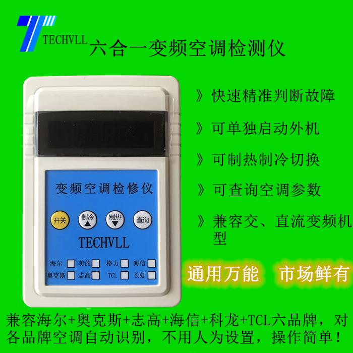 六合一多品牌变频空调检测仪858元