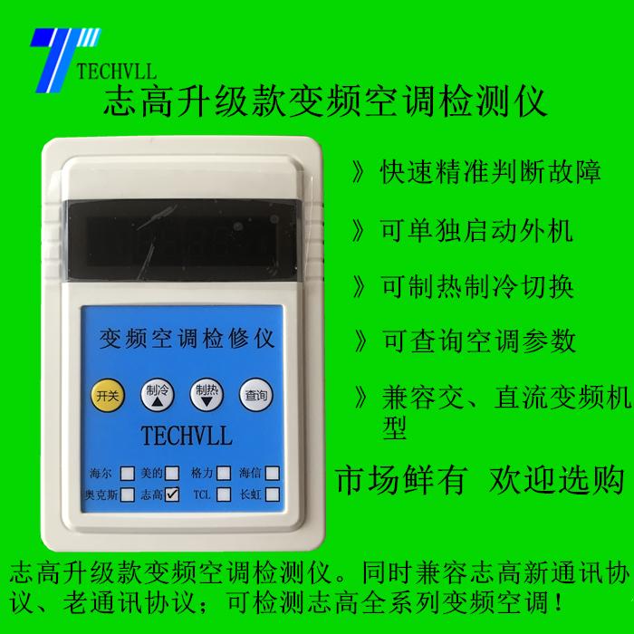 升级版志高变频空调检测仪298元