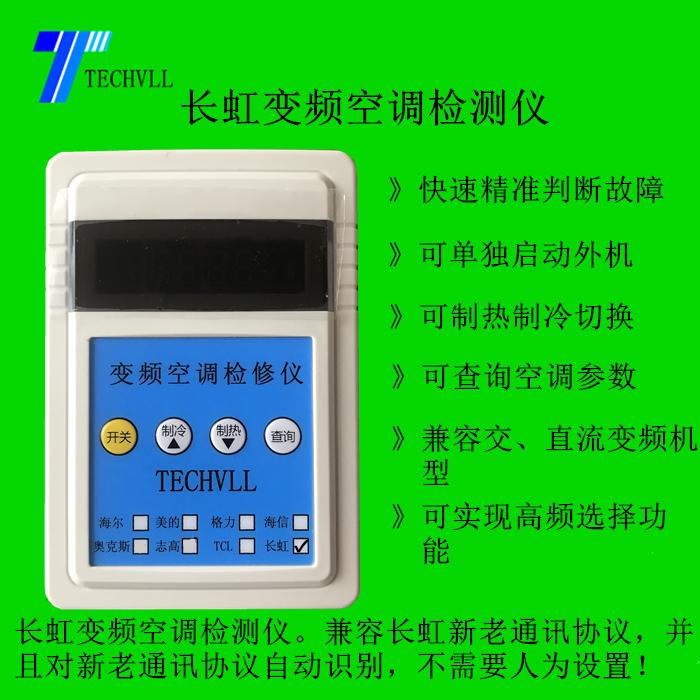 长虹变频空调检测仪 298元